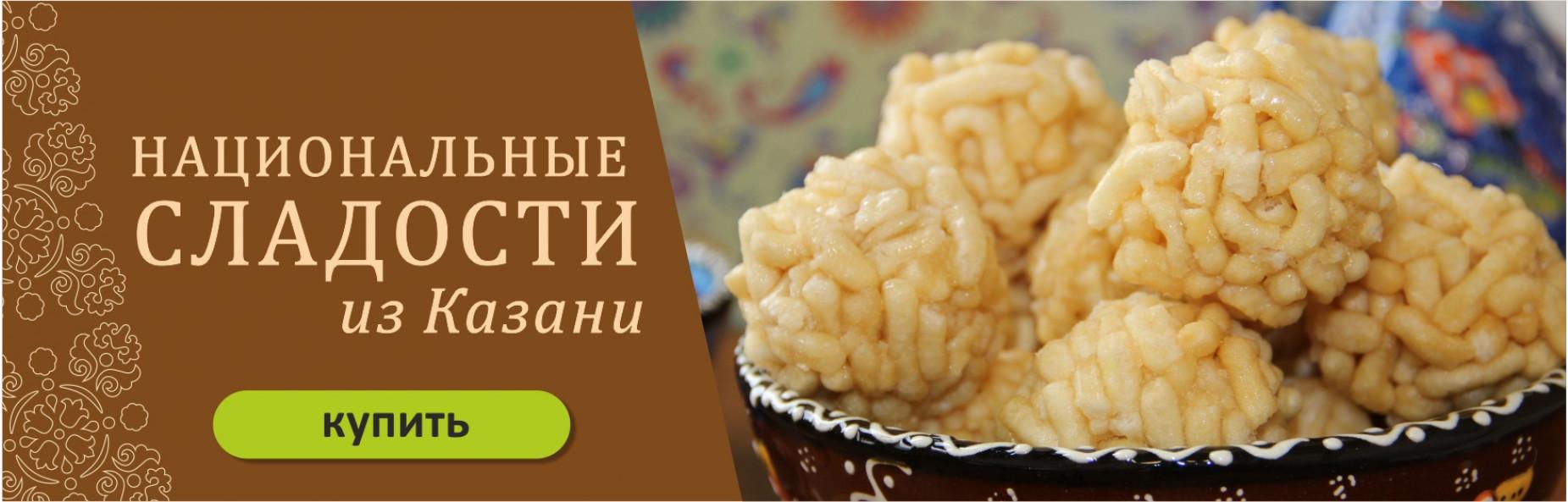 татарские сладости